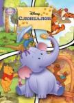 Слонбалон (ISBN: 9789544468590)