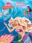 Морска принцеса (ISBN: 9789542706090)