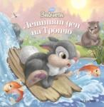Летният ден на Тропчо (ISBN: 9789542703129)