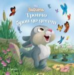 Тропчо брои до десет (ISBN: 9789542701293)