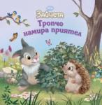 Тропчо намира приятел (ISBN: 9789542702481)
