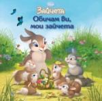 Обичам ви, мои зайчета (ISBN: 9789542702139)