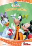 Доктор Дейзи + лепенки. В клуба на Мики Маус (ISBN: 9789542706014)