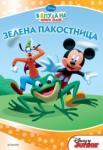 Зелена пакостница (ISBN: 9789542706069)