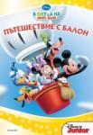 Пътешествие с балон + лепенки. В клуба на Мики Маус (ISBN: 9789542705994)