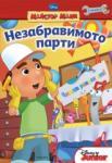 Незабравимото парти (ISBN: 9789542706021)