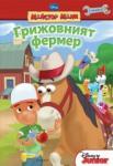 Грижовният фермер (ISBN: 9789542706007)