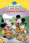 Сладките на Мини (ISBN: 9789542705369)