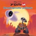Непокорните роботи (ISBN: 9789542702344)