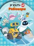 Робоигри (ISBN: 9789542702306)