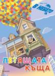 Летящата къща (ISBN: 9789542703785)