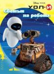 Светът на робота (ISBN: 9789542702337)