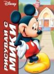 Рисувай с Мики (ISBN: 9789544468989)
