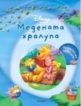 Медената хралупа (ISBN: 9789544468415)