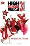 Училищен мюзикъл 3: На прага на колежа (ISBN: 9789542702900)