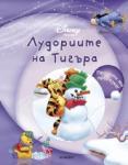 Лудориите на Тигъра (ISBN: 9789544469108)