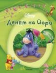 Денят на Йори (ISBN: 9789544469238)