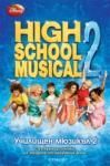 Училищен мюзикъл 2 (ISBN: 9789542701767)