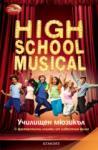 Училищен мюзикъл 1 (ISBN: 9789542701729)