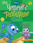 Четене с разбиране (ISBN: 9789542702733)