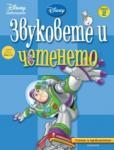 Звуковете и четенето (ISBN: 9789542702764)