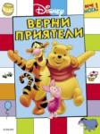 Верни приятели (ISBN: 9789542700562)
