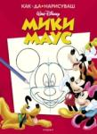 Как да нарисуваш Мики Маус (ISBN: 9789542700012)