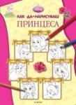Как да нарисуваш принцеса (ISBN: 9789544468675)