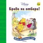 12: Браво на отбора! (ISBN: 9789542701149)