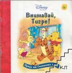 9: Внимавай, Тигре! (ISBN: 9789542700982)