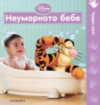 Неуморното бебе (ISBN: 9789542705888)