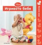 Игривото бебе (ISBN: 9789542705901)