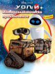 Интергалактическо приключение (ISBN: 9789542702320)