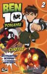 2: СЪЮЗЪТ и ТАЙНИ (ISBN: 9789542704447)