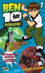 1: И СТАНАХА ДЕСЕТ и КЕВИН ИЛЕВЪН (ISBN: 9789542704430)