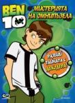 Мистерията на омнипъзела (ISBN: 9789542704423)