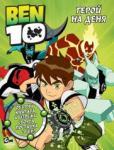 Герой на деня (ISBN: 9789542704379)