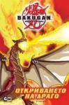 Откриването на Драго (ISBN: 9789542704461)