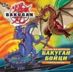 Бакуган бойци (ISBN: 9789542704478)
