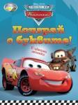Поиграй с буквите! (ISBN: 9789542700593)