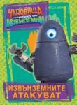 Извънземните атакуват (ISBN: 9789542703266)