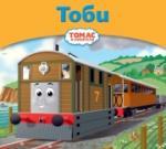 Тоби (ISBN: 9789542701941)