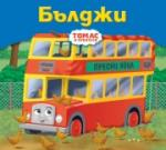 Бълджи (ISBN: 9789542701927)