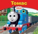 Томас (ISBN: 9789542701811)