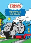 Приятели на релси (ISBN: 9789542701972)