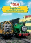 Задружни локомотивчета (ISBN: 9789542701989)
