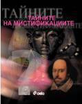 Тайните на мистификациите (ISBN: 9789542802549)