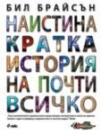 Наистина кратка история на почти всичко (ISBN: 9789542805755)