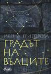 Градът на вълците (ISBN: 9789542806820)