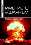 Имението на Фарнъм (ISBN: 9789542803492)